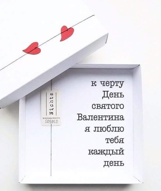 Про любовь: 14 февраля – кому нужен День Влюбленных?