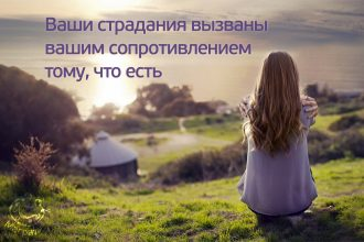 Ваши страдания вызваны вашим сопротивлением тому, что есть